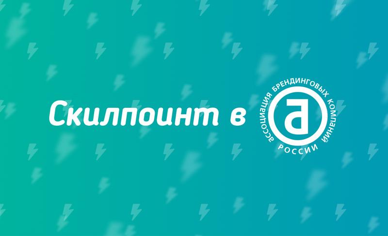 Скилпоинт в АБКР
