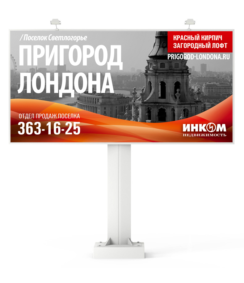 billboard_prigorod1.jpg