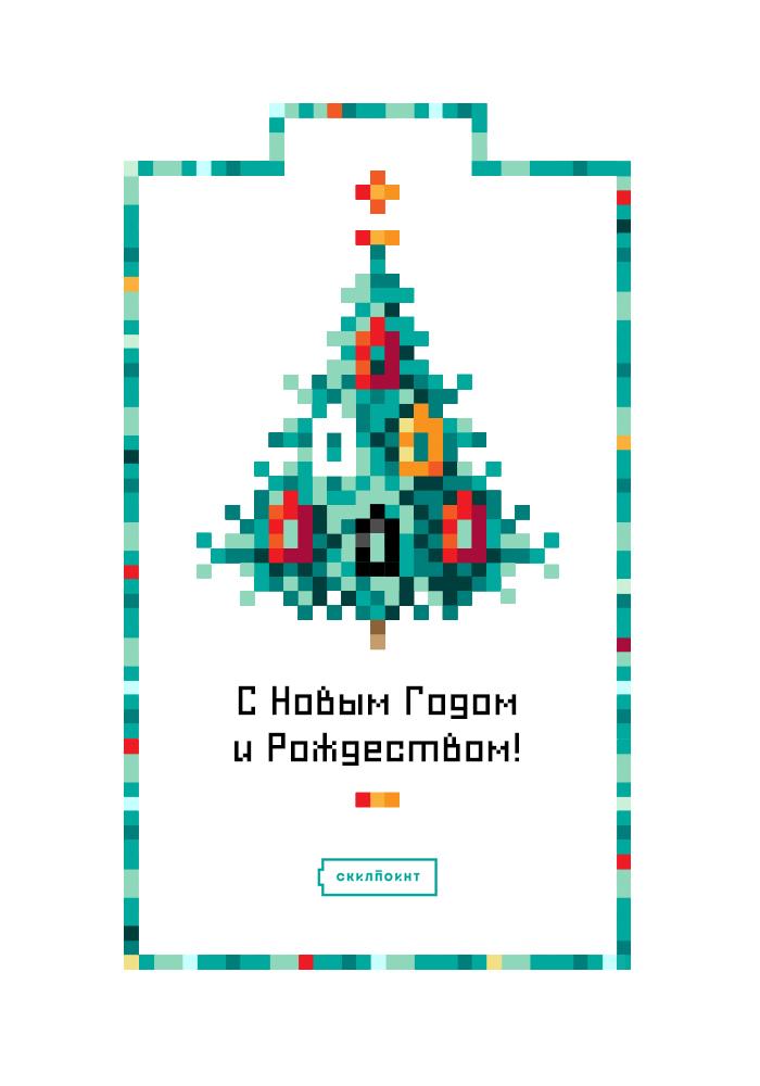 С Новым годом и Рождеством 2016